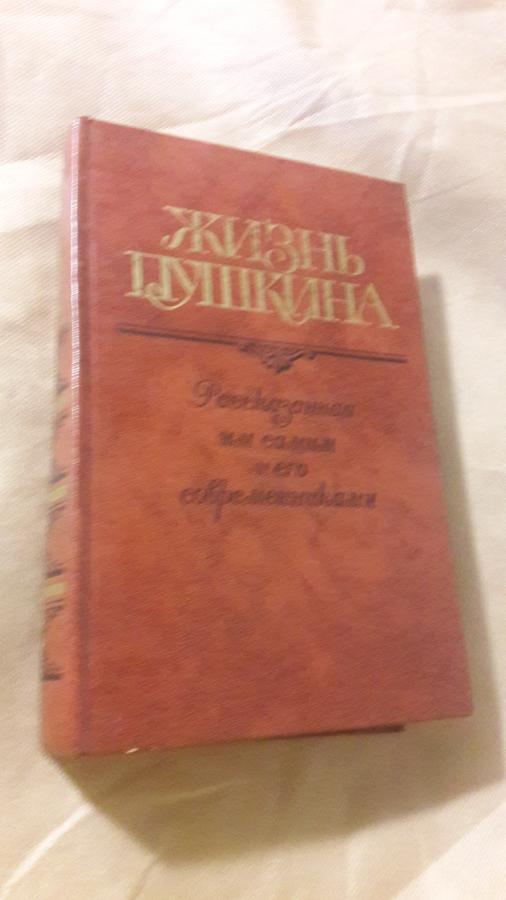 Жизнь Пушкина расскащы им самим и его современниками СССР 1988 ТОМ 1