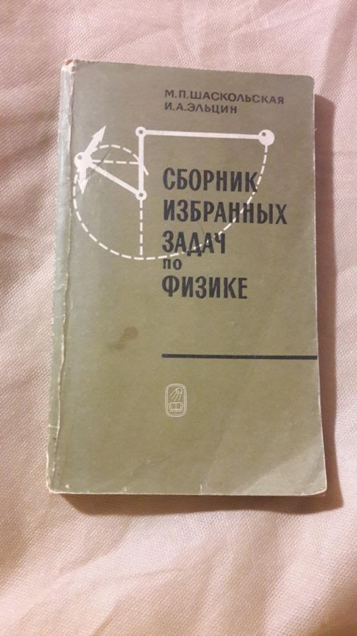 Сборник избранных задач по физике 1974 СССР шаскольская эльцин учебник