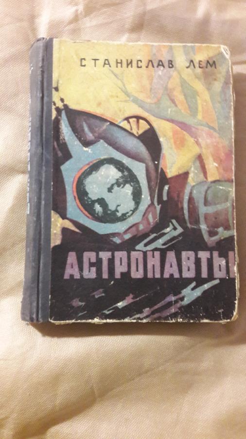 Астронавты Станислав Лем СССР 1960 НАУЧНАЯ ФАНТАСТИКА РАССКАЗ будущее