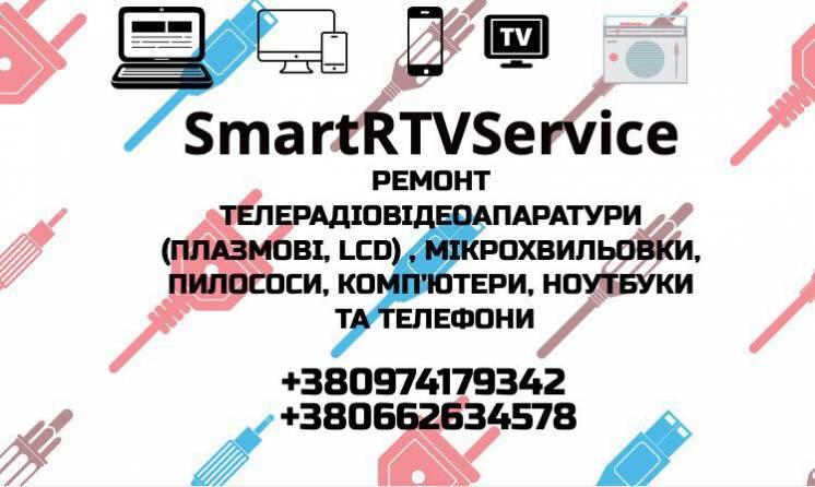 Ремонт та обслуговування електроніки ( ПК, ТВ, Мікрохвильовки та інше)
