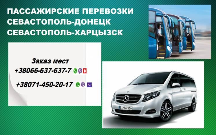 Перевозки Донецк-Макеевка-Севастополь-Харцызск-Горловка-Шахтерск