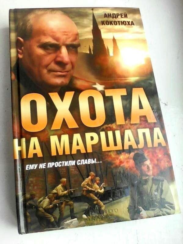"Андрей Кокотюха ""Охота на маршала"""