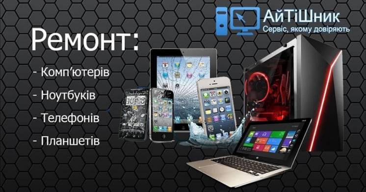 Ремонт компьютеров, ноутбуков, телефонов, планшетов, Киев, Нивки