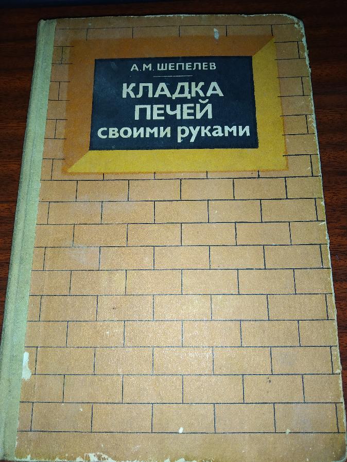 А. Шепелев Кладка печей 1983 год