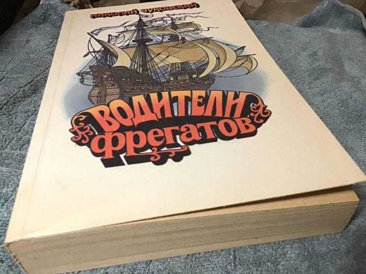 Книга, Николай Чуковский, Водители фрегатов, Правда1989