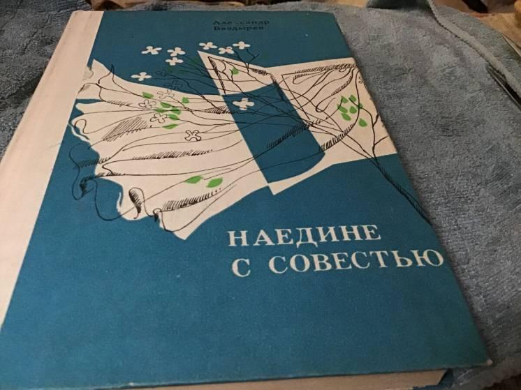 Книга, Баздырев, Наедине с совестью, Донецк1979