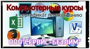 Компьютерные курсы онлайн + сертификат