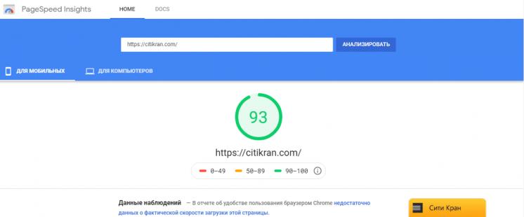 Создание быстрых, надежных и оптимизированных сайтов