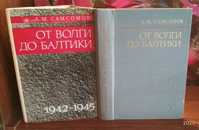 Самсонов, От Волги до Балтики, 1973г.