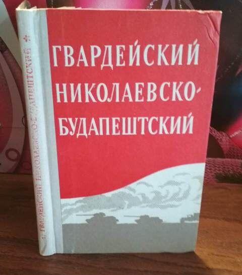 Гвардейский Николаевско-Будапештский с автографом