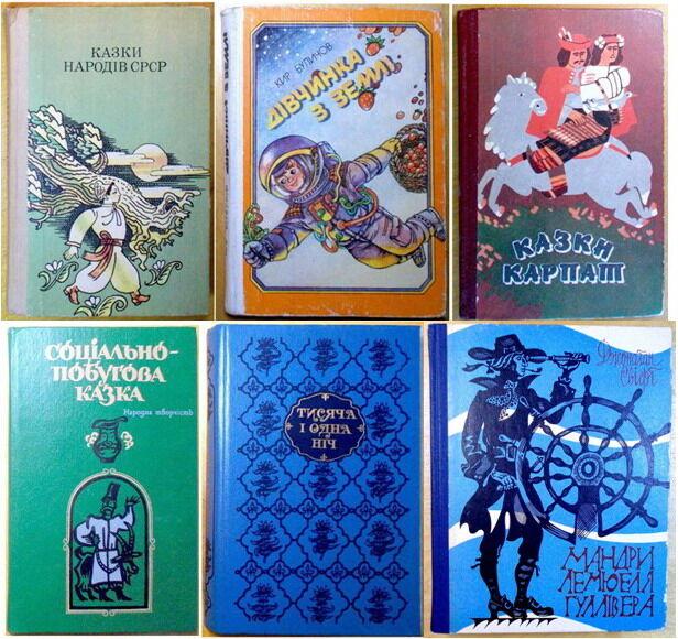 Сказки. На украинском языке. шесть книг. [008, 04]