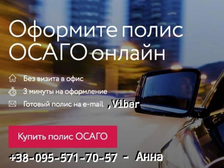 Страховка Осаго со скидкой ! Онлайн. Не выходя из дома или офиса !