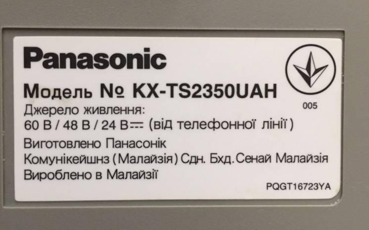 Продаётся проводной телефон Panasonic KX-TS2350UAH