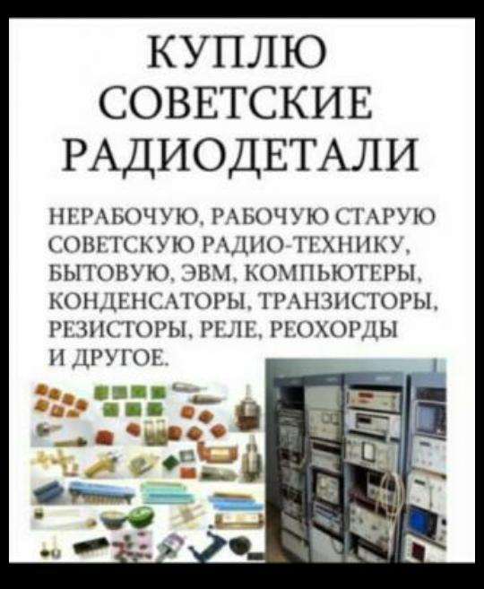 куплю радиодетали по всё Украины