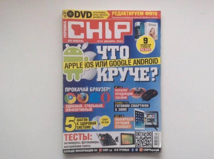 Журнал CHIP с диском выпуски с 2010 по 2013 год
