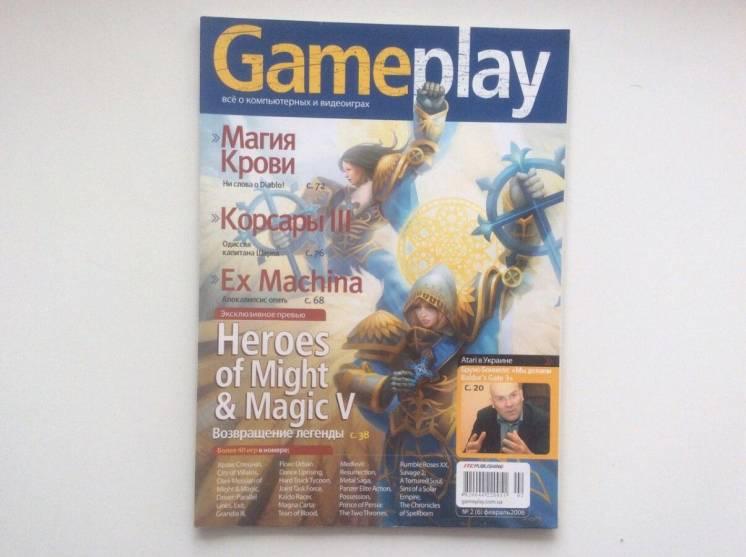 Журнал GamePlay 2008-2009