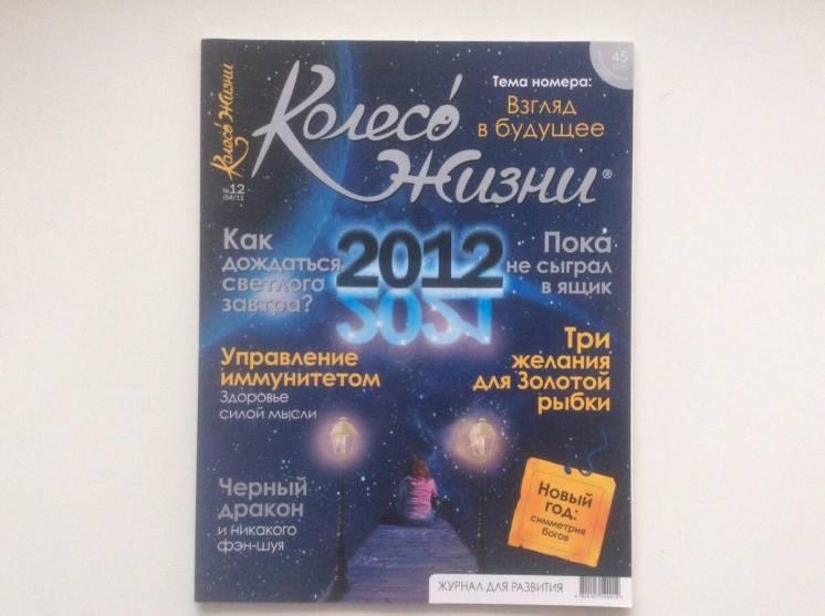 Журнал Колесо Жизни выпуски за 2011 год