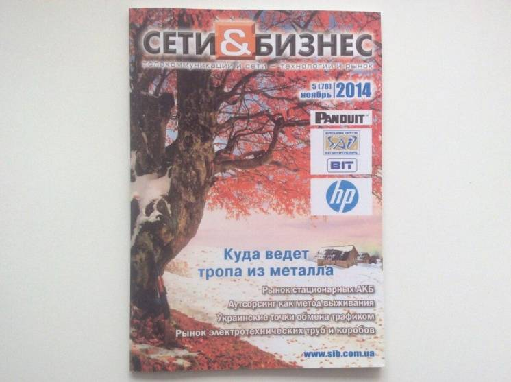 Журнал Сети & Бизнес ноябрь 2014