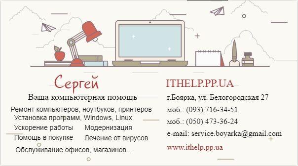 услуги системного администратора в Боярке
