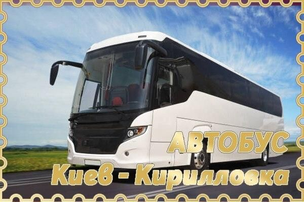Билет на Кирилловку из Киева