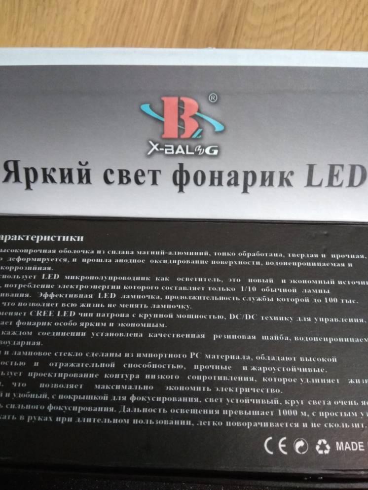 Продажа нового фонарика LED,аккамулятор за 150 грн.