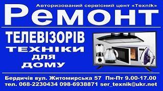 Ремонт телевизоров техники для дома