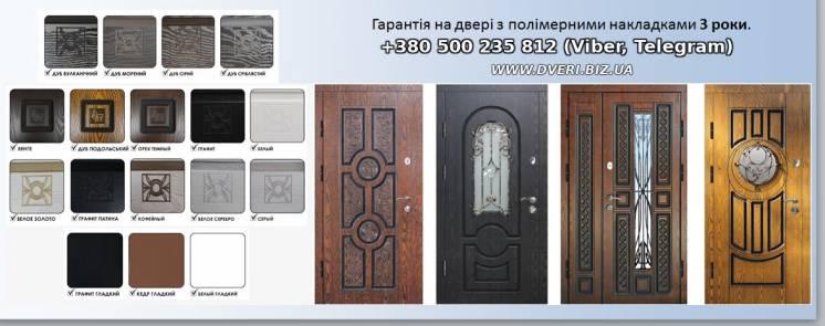 Реставрація та виготовлення накладок на вхідні двері