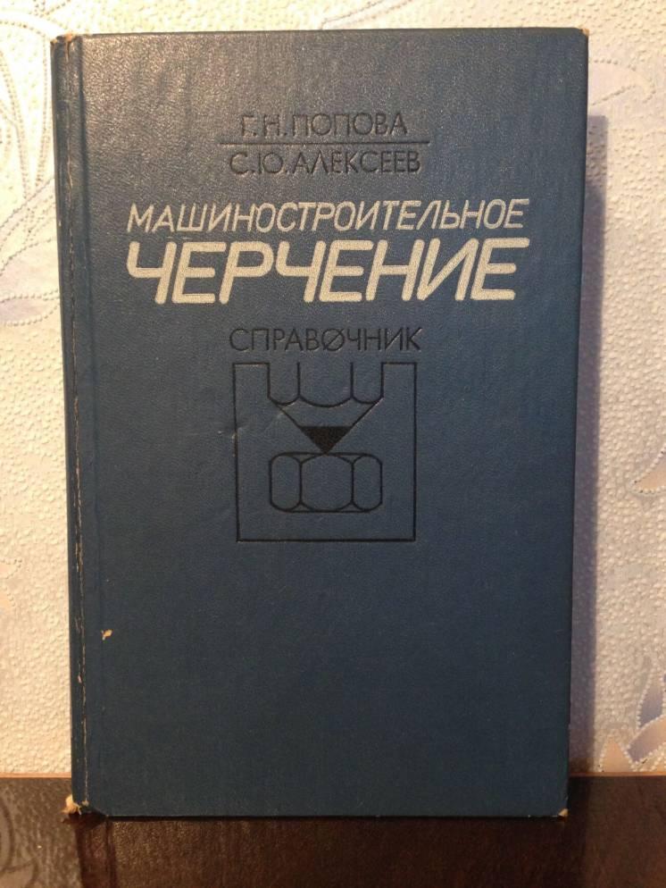 Попова г.н., Алексеев с.ю Машиностроительное черчение. Справочник
