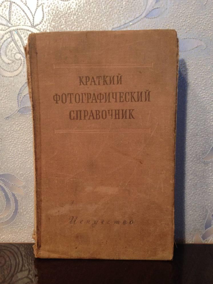 Краткий фотографический справочник, 1953 год