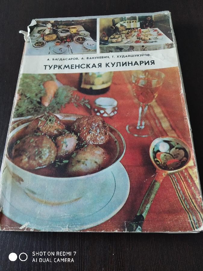А. Багдасаров Туркменская кулинария 1981 год