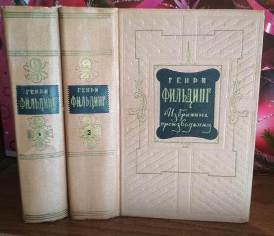 Генри Фильдинг. Избранные произведения в 2 томах , 1954г.