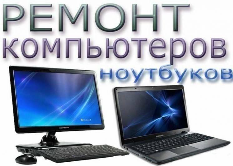 Ремонт компьютеров и ноутбуков в сервисе