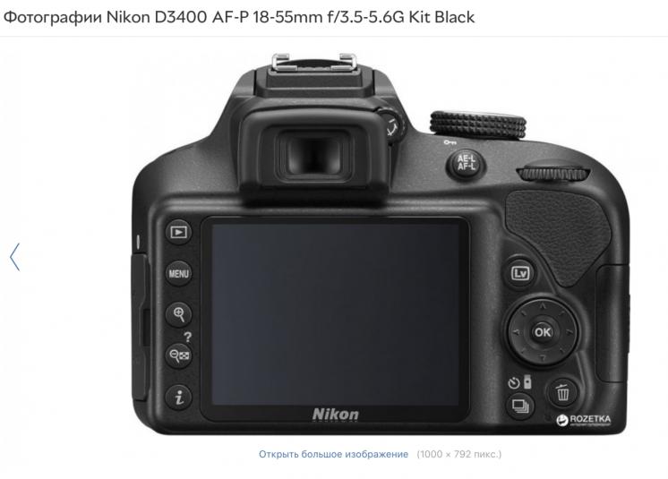 Продам фотокамеру  Nikon D3400
