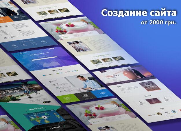 Цены на создание сайта киев сайт паромной компании