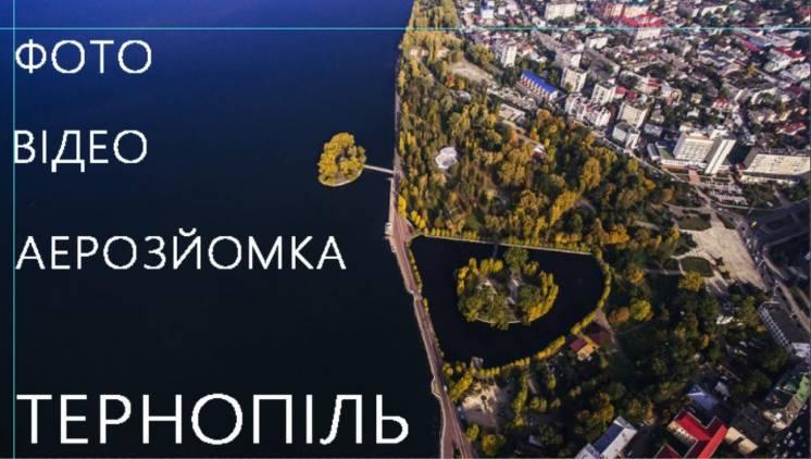Послуги ФОТО/ВІДЕО/АЕРОЗЙОМКИ у м. Тернополі та Тернопільській області