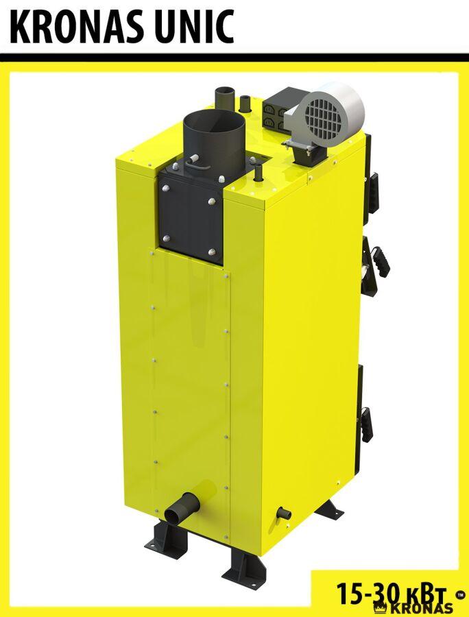 Котел твердопаливний KRONAS UNIC 15, 20, 25, 30 кВт