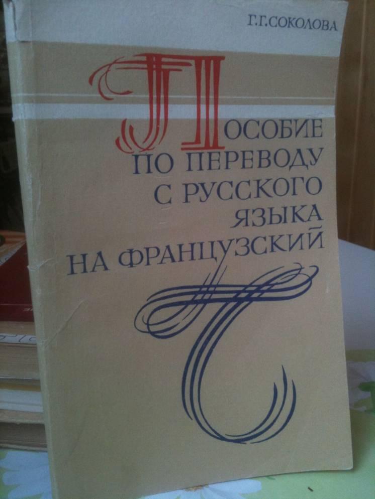Русско-французский словарь пособие перевода с русского на французский
