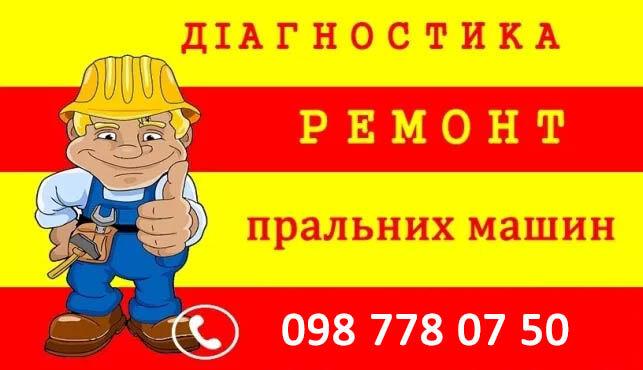 Ремонт Стиральных машин Кривой Рог Все районы Города