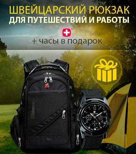 Городской рюкзак SwissGear + часы SwissArmy