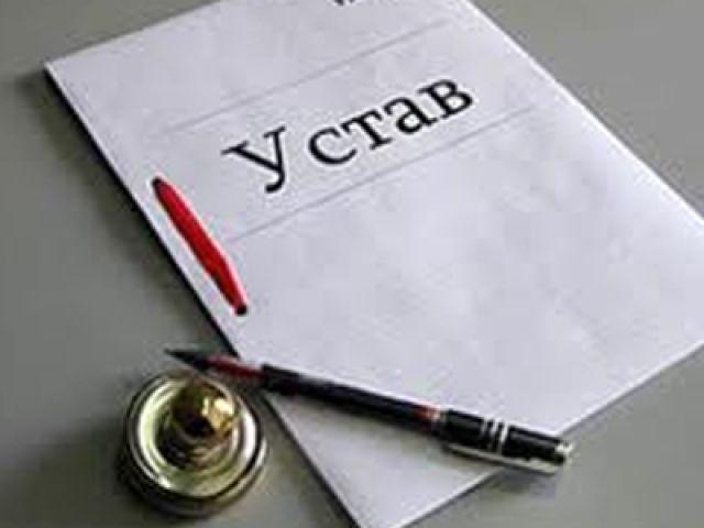"""Регистрация ООО """"под ключ"""" (недорого) за 1 день."""