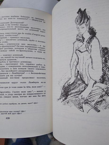 Ф.М. Достоевский, Подросток издание 1986г тканевый переплет