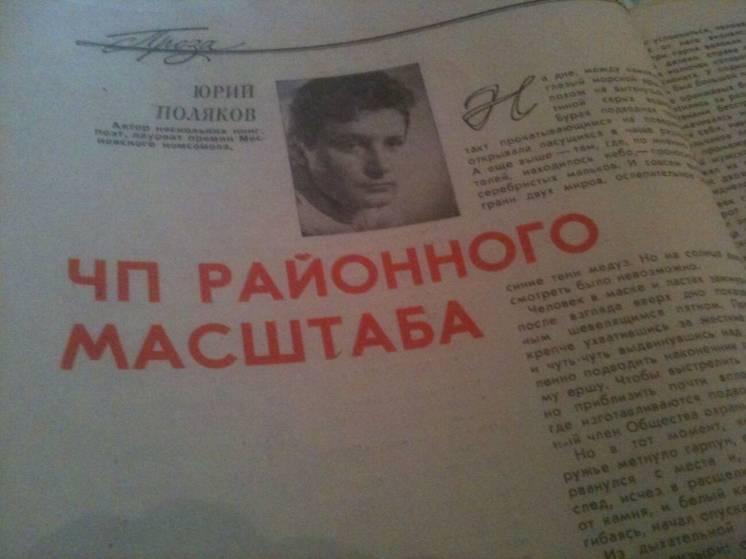 Журнал Юность 1985 г ЧП Районного масштаба Ю.Поляков Б.Васильев