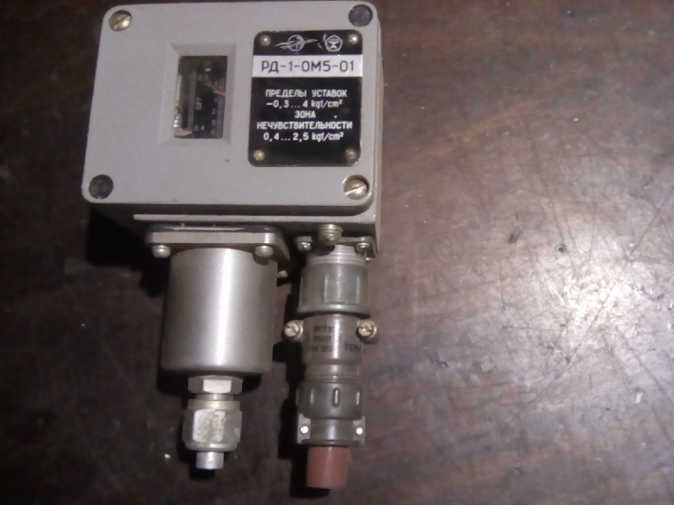 Реле разности давления РД-1-ОМ5-01 0,3до4кг/см
