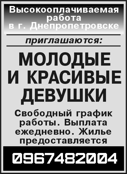 работа с ежедневной оплатой в оренбурге для девушек