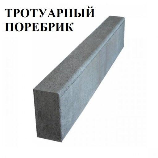 Поребрик тротуарный армированный БР (100х20х8)