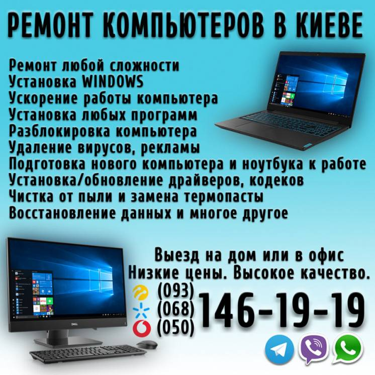 Ремонт и настройка компьютеров. Установка Windows