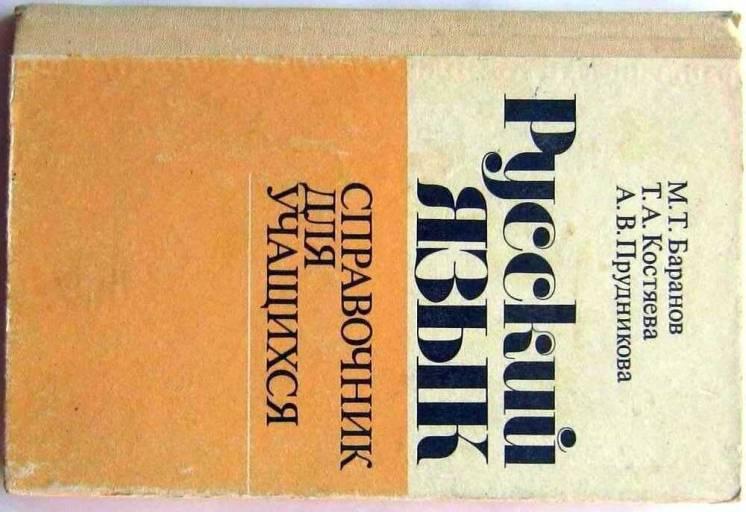 Русский язык. Справочник для учащихся.