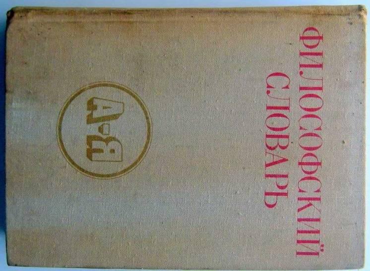 Философский словарь под редакцией Фролова И.Т.
