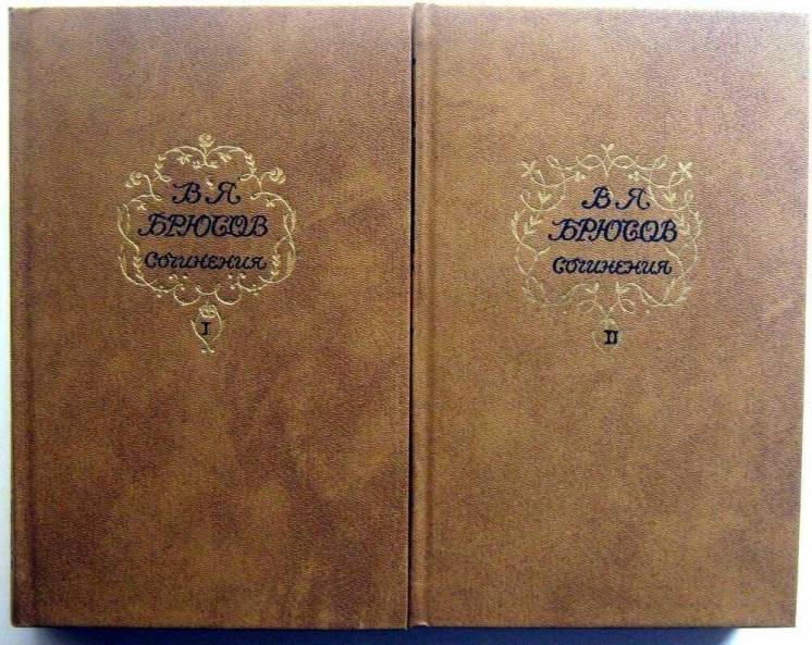 Брюсов В. И. Сочинения в двух томах.
