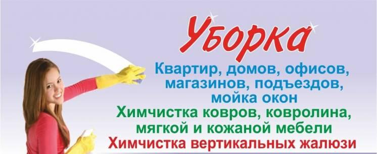 Химчистка мебели,и ковров Харьков.